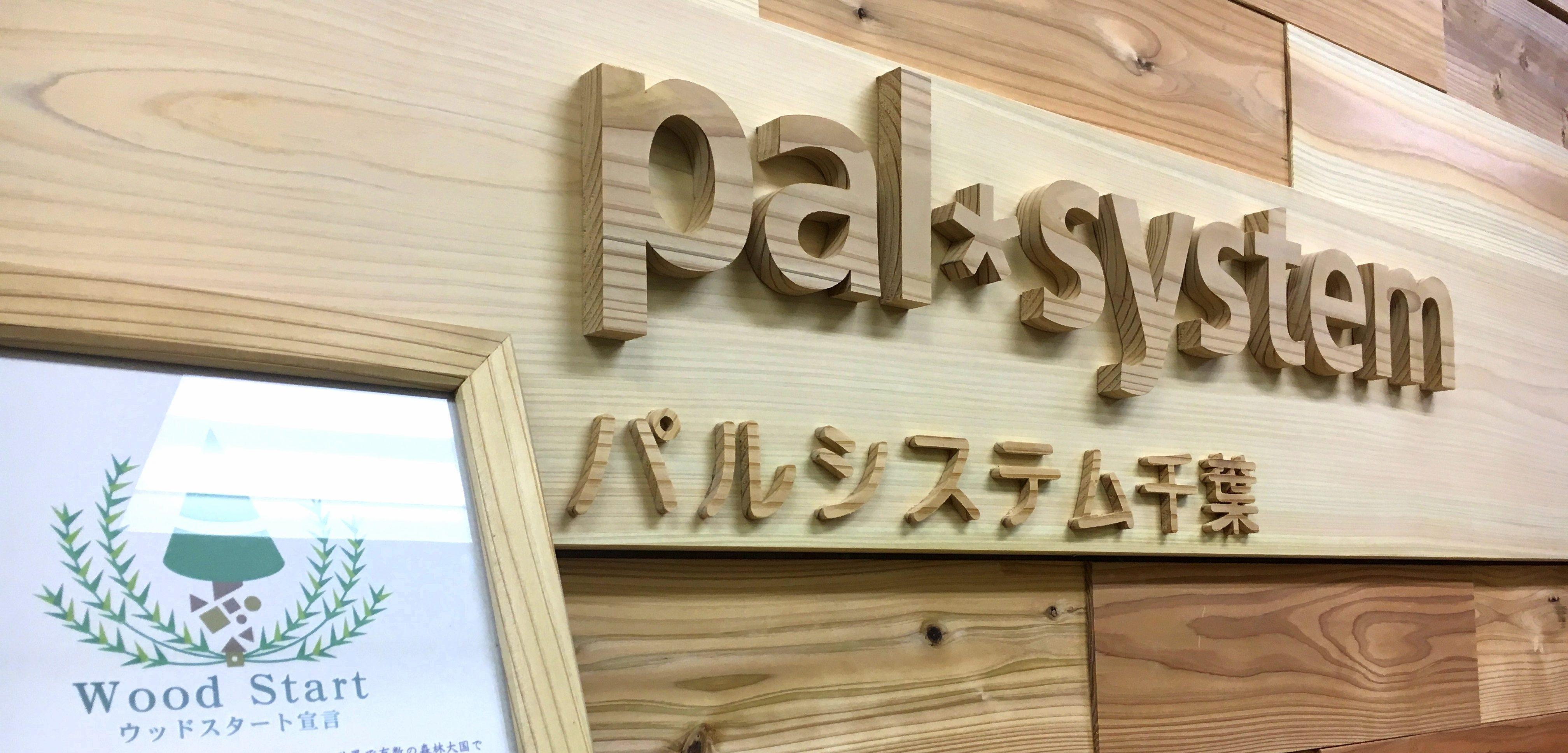 千葉県船橋市オフィス木質化リノベーション。
